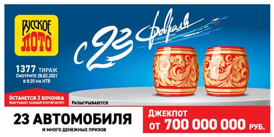 1377 тираж Русского лото