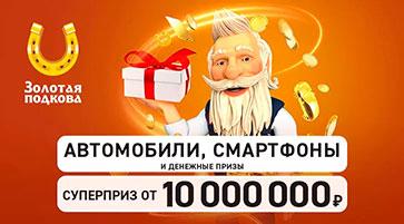 Проверить билет 280 тираж Золотой подковы