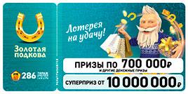 286 тираж Золотой подковы