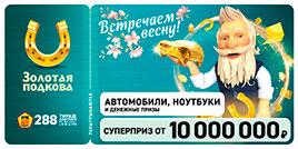 288 тираж Золотой подковы