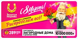 289 тираж Золотой подковы