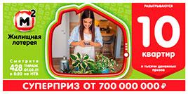 Видео 428 тиража Жилищной лотереи