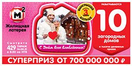 429 тираж Жилищной лотереи