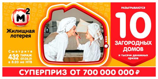 432 тираж Жилищной лотереи