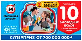 434 тираж Жилищной лотереи
