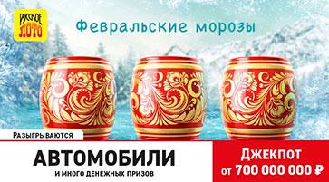 Русское лото 1374 тиража