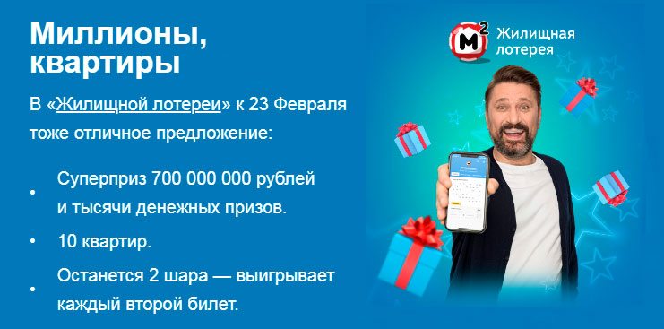 23 февраля в 431 тираже Жилищной лотереи