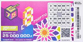 Проверить билет 555 тиража Бинго 75