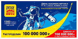 1383 тираж Русское лото