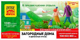 Проверить билет 1385 тиража Русское лото