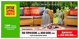 Проверить билет 1389 тиража Русское лото