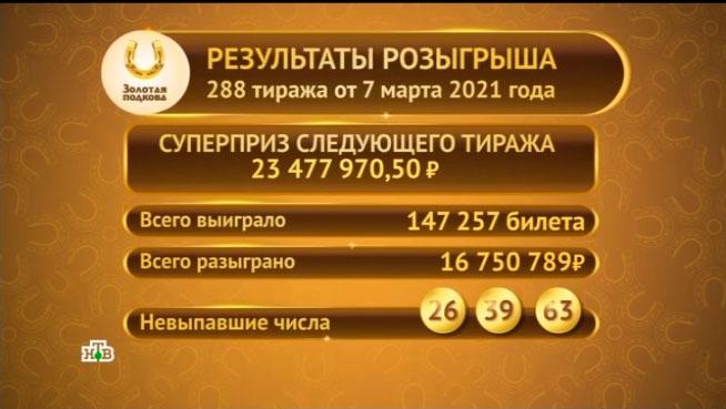 Результаты 288 тиража Золотой подковы