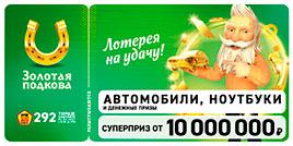 Проверить билет 292 тираж Золотой подковы
