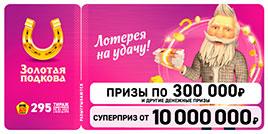 Проверить билет 295 тираж Золотой подковы