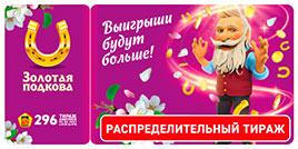 296 тираж Золотой подковы