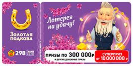 Проверить билет 298 тираж Золотой подковы