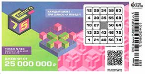 Проверить билет 580 тиража Бинго 75