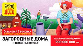 Проверить билет 1384 тиража Русское лото