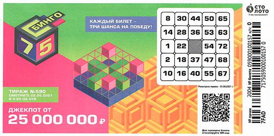 Проверить билет 590 тиража Бинго 75