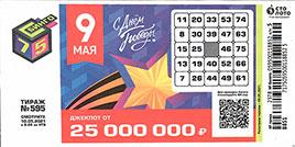 Проверить билет 595 тиража Бинго 75