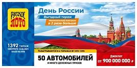 Проверить билет 1392 тиража Русское лото
