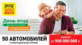 Проверить билет  Русского лото 1393 тиража