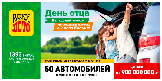 Проверить билет Русское лото 1393 тиража