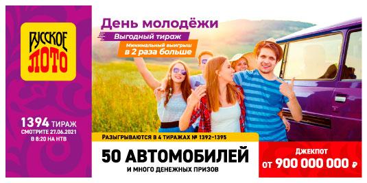 Проверить билет Русское лото 1394 тиража