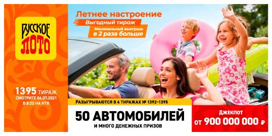 Проверить билет Русское лото 1395 тиража