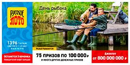 Русское лото тираж 1396