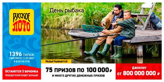 Проверить билет Русское лото 1396 тиража