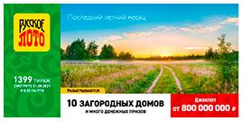 1399 тираж Русского лото