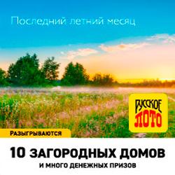 Проверить билет 1399 тиража Русское лото