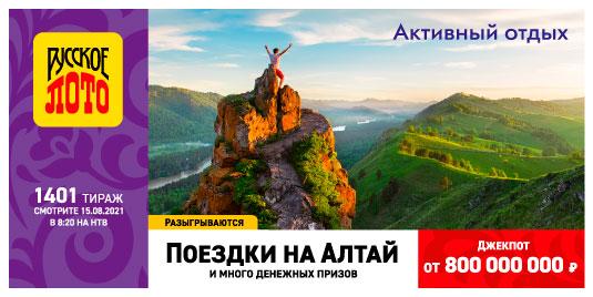 Проверить билет Русское лото 1401 тиража