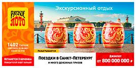 Проверить билет 1402 тиража Русское лото