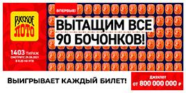 1403 тираж Русского лото
