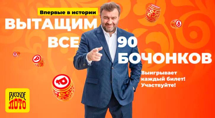 Выиграет каждый билет в 1403 тираже лотереи Русское лото