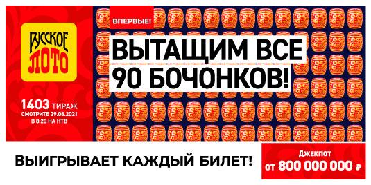 Проверить билет Русское лото 1403 тиража