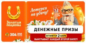 304 тираж Золотой подковы