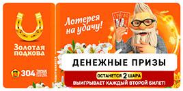 Проверить билет 304 тираж Золотой подковы