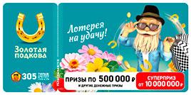 Проверить билет 305 тираж Золотой подковы