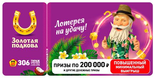 Результаты 306 тиража Золотой подковы