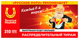 310 тираж Золотой подковы