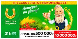 316 тираж Золотой подковы