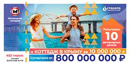 Проверить билет 452 тиража Жилищной лотереи