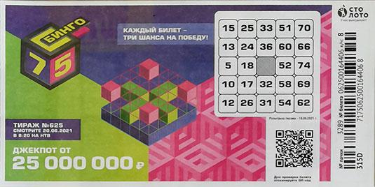 Проверить билет 625 тиража Бинго 75