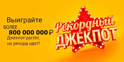 Джек-пот в Русском лото 800 миллионов