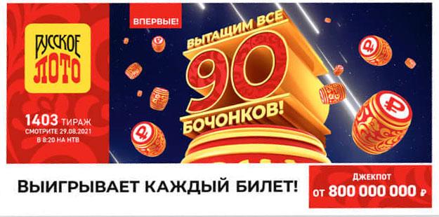 видео 1403 тираж Русского лото