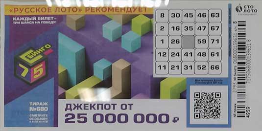 Бинго 75 тираж 680