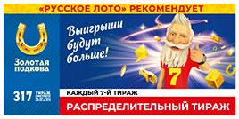 317 тираж Золотой подковы